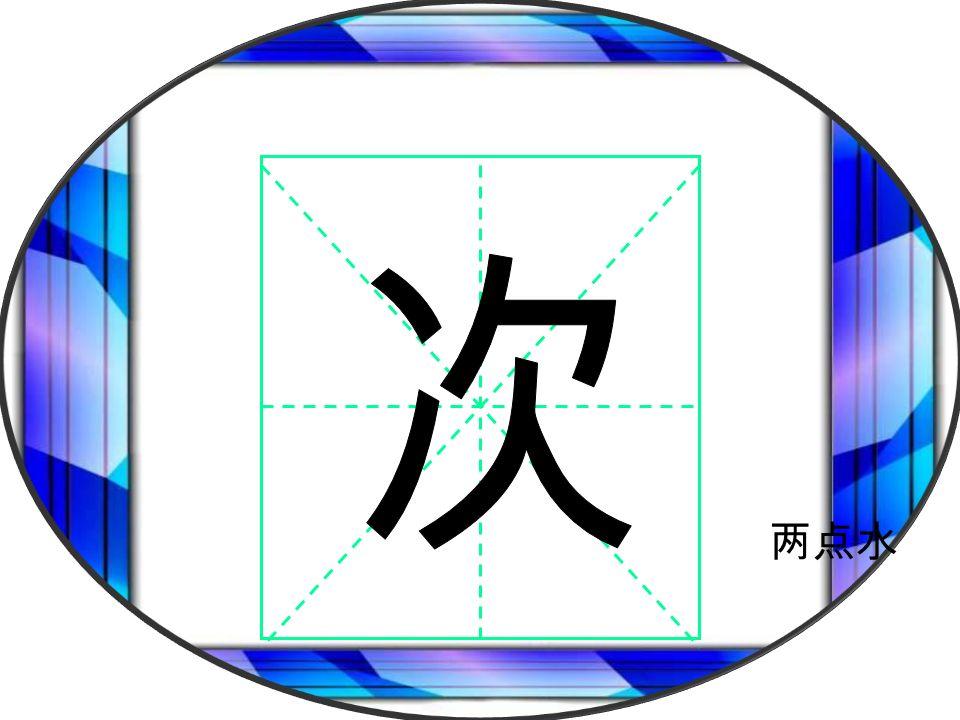 绿色圃中小学教育网 http://www.lspjy.com zhēn