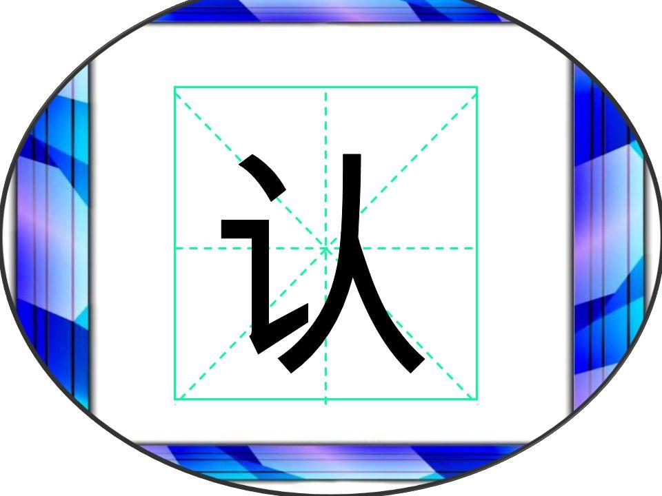 绿色圃中小学教育网 http://www.lspjy.com 两点水