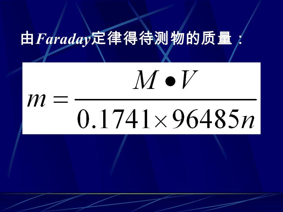 由 Faraday 定律得待测物的质量: