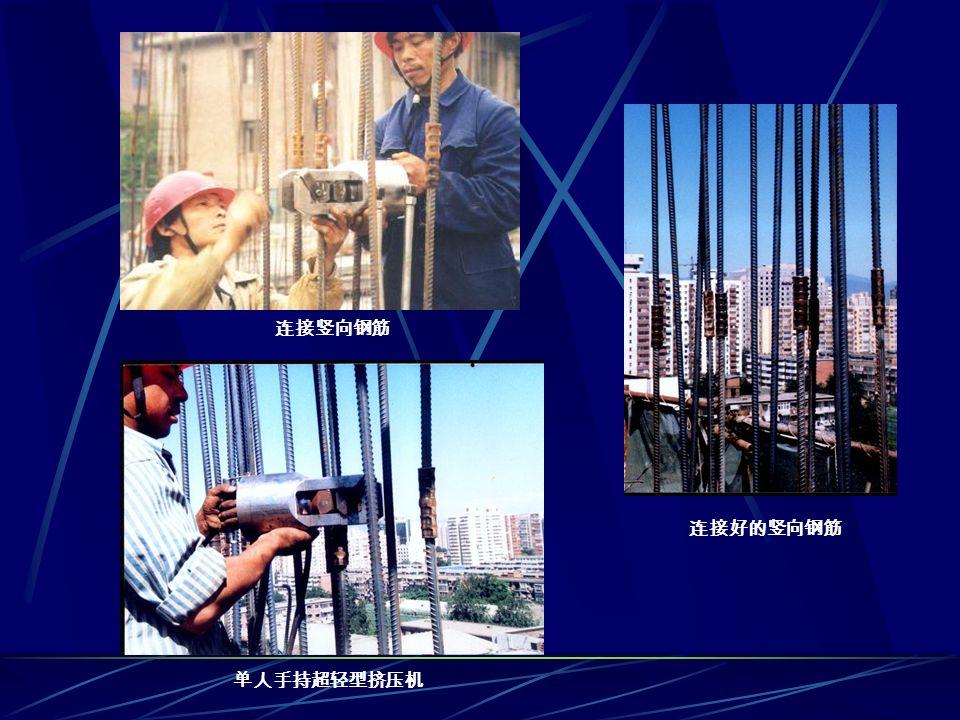 连接竖向钢筋 单人手持超轻型挤压机 连接好的竖向钢筋