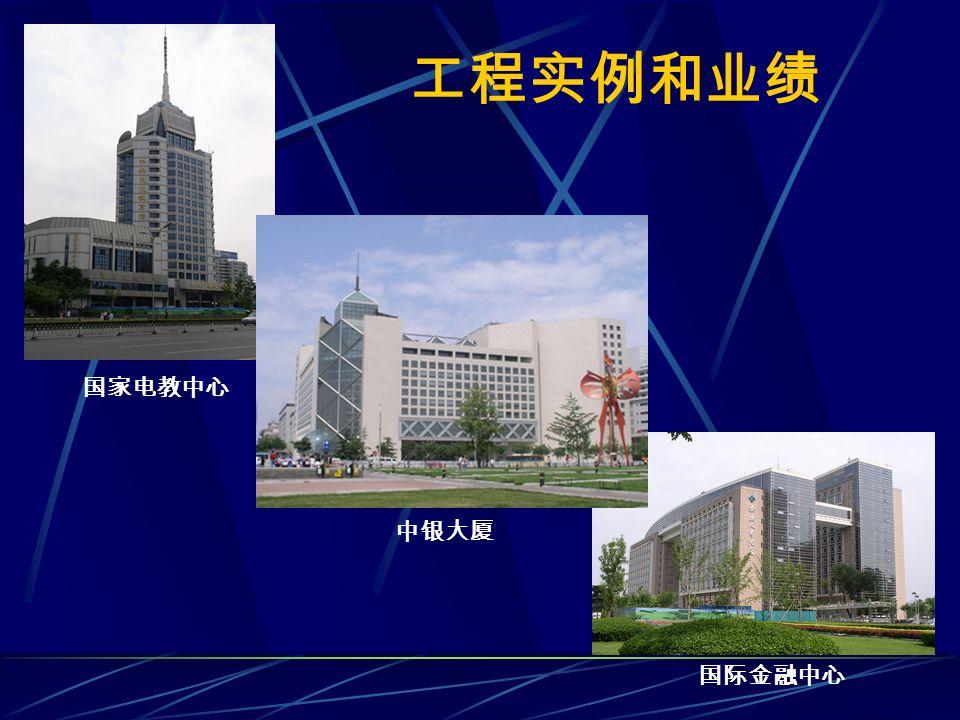 国家电教中心 中银大厦 国际金融中心 工程实例和业绩