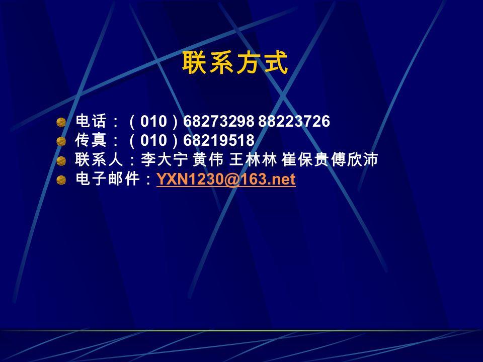 电话:( 010 ) 68273298 88223726 传真:( 010 ) 68219518 联系人:李大宁 黄伟 王林林 崔保贵傅欣沛 电子邮件: YXN1230@163.net YXN1230@163.net 联系方式