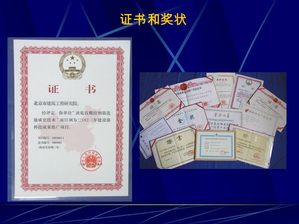 证书和奖状
