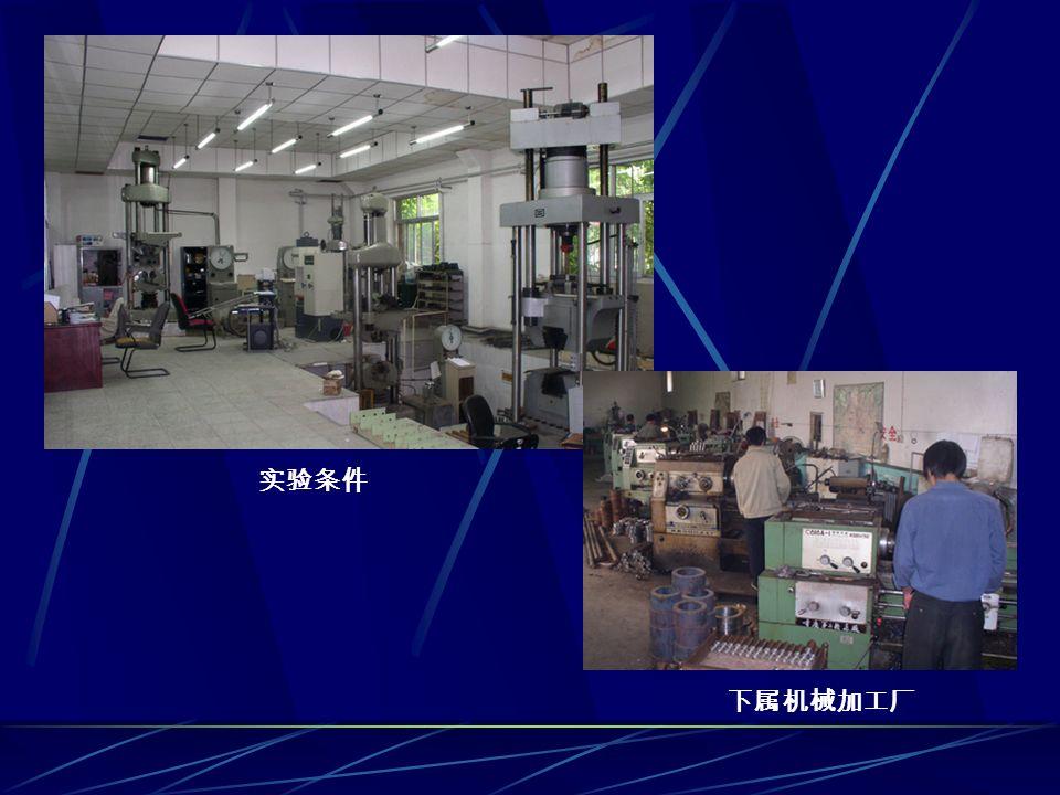 实验条件 下属机械加工厂