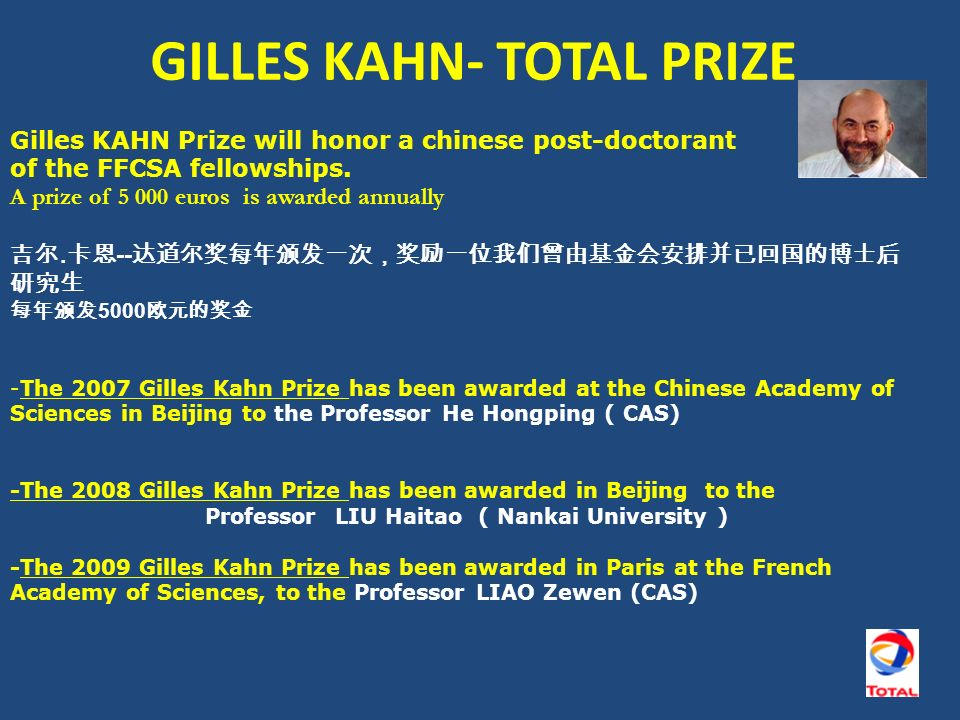 GILLES KAHN- TOTAL PRIZE Gilles KAHN Prize will honor a chinese post-doctorant of the FFCSA fellowships.