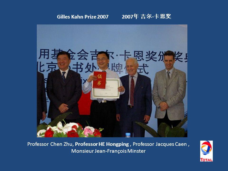 Gilles Kahn Prize 2007 2007 年 吉尔 ∙ 卡恩奖 Professor Chen Zhu, Professor HE Hongping, Professor Jacques Caen, Monsieur Jean-François Minster