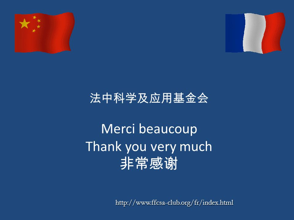 法中科学及应用基金会 Merci beaucoup Thank you very much 非常感谢http://www.ffcsa-club.org/fr/index.html