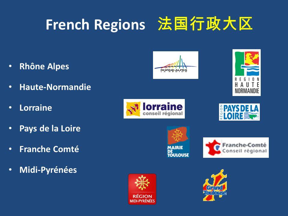 French Regions 法国行政大区 Rhône Alpes Haute-Normandie Lorraine Pays de la Loire Franche Comté Midi-Pyrénées
