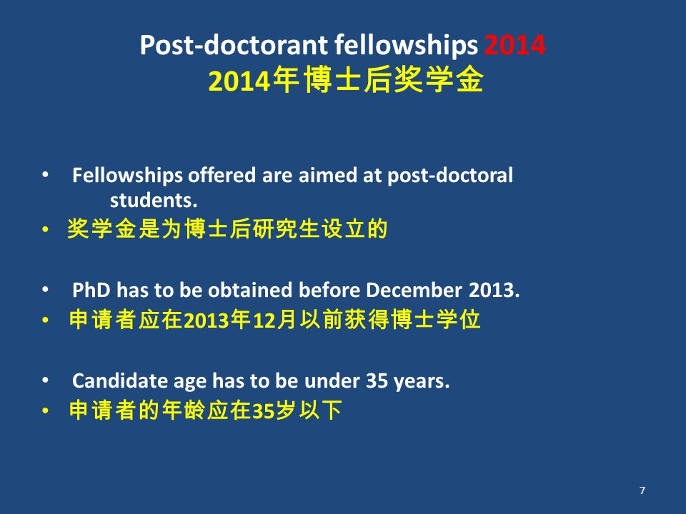 Post-doctorant fellowships 2014 2014 年博士后奖学金 Fellowships offered are aimed at post-doctoral students.