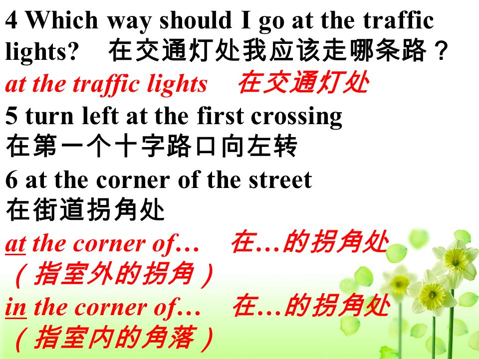 Notes: 1 an English Corner 英语角 2 Would you like to come.