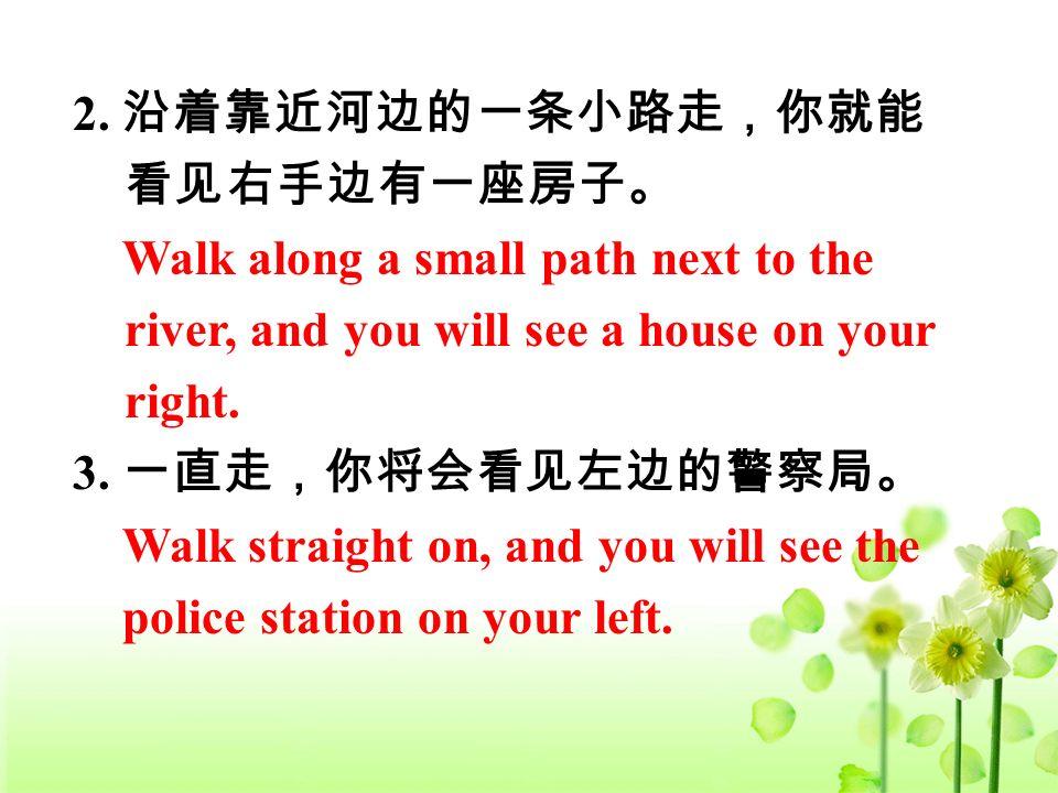 1. 走过桥,右拐进入一个公园。 Cross the bridge and turn right into a park. 汉译英。