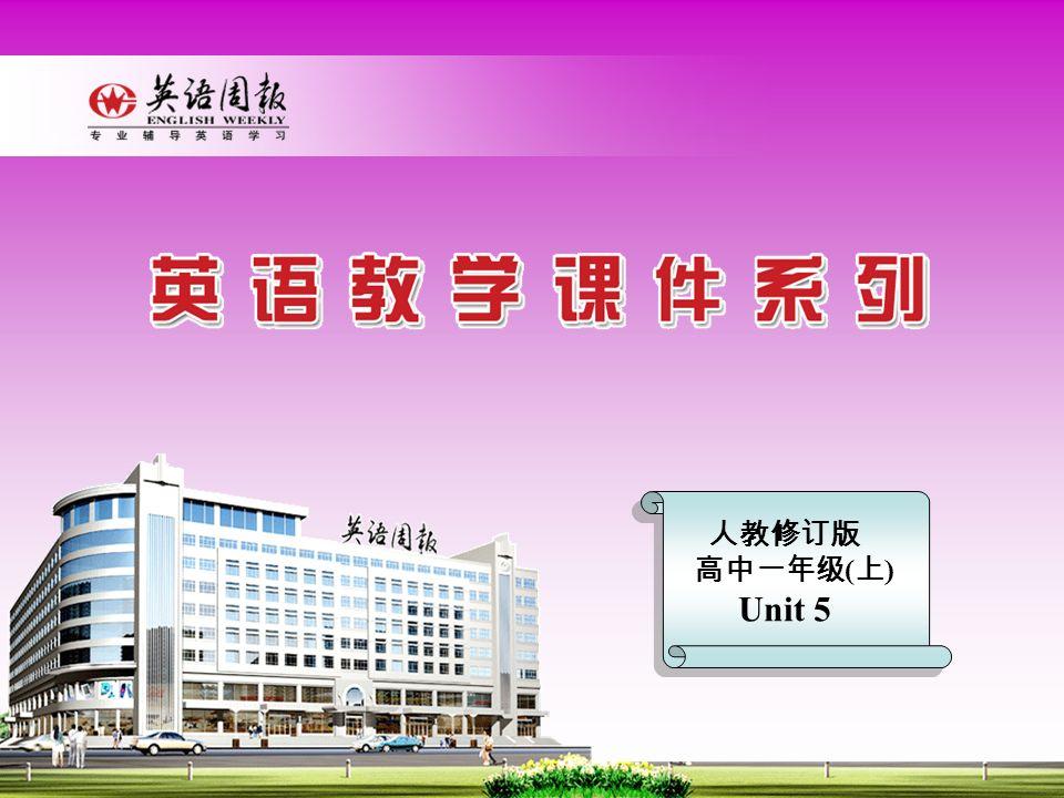 人教修订版 高中一年级 ( 上 ) Unit 5