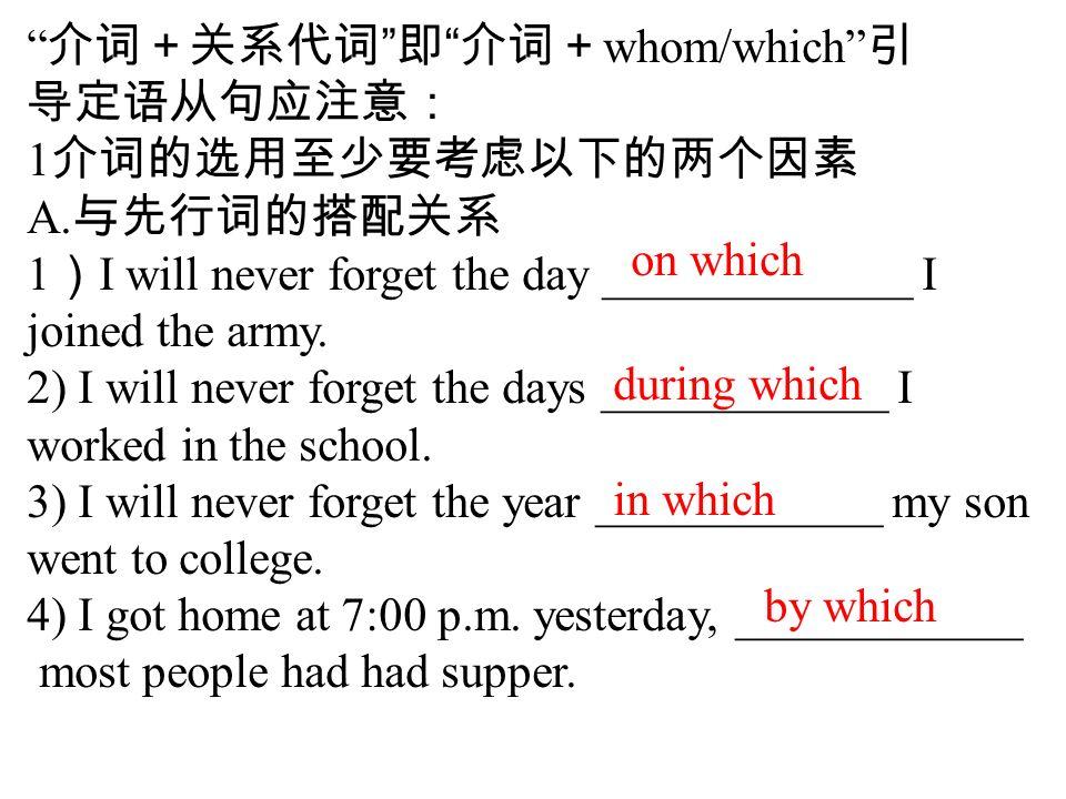 介词+关系代词 即 介词+ whom/which 引 导定语从句应注意: 1 介词的选用至少要考虑以下的两个因素 A.