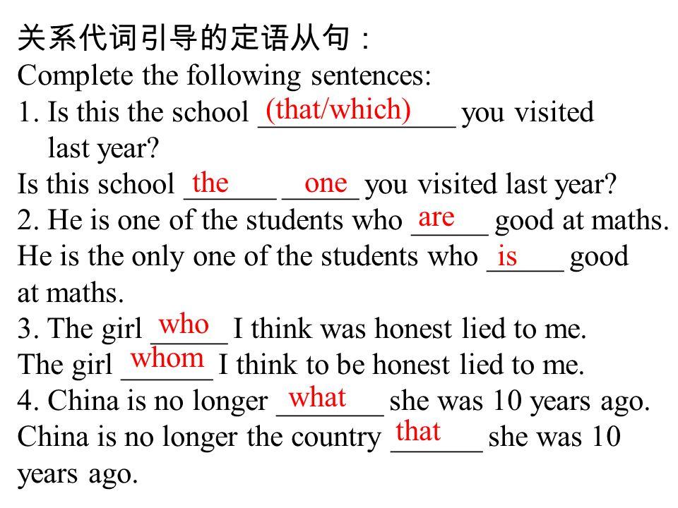 关系代词引导的定语从句: Complete the following sentences: 1.