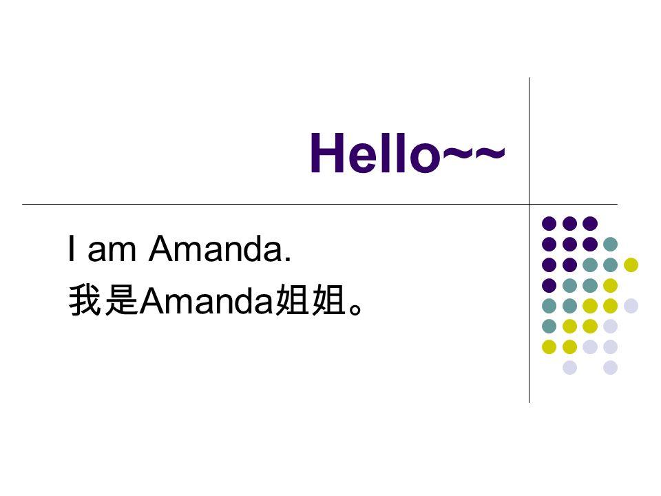 Hello~~ I am Amanda. 我是 Amanda 姐姐。