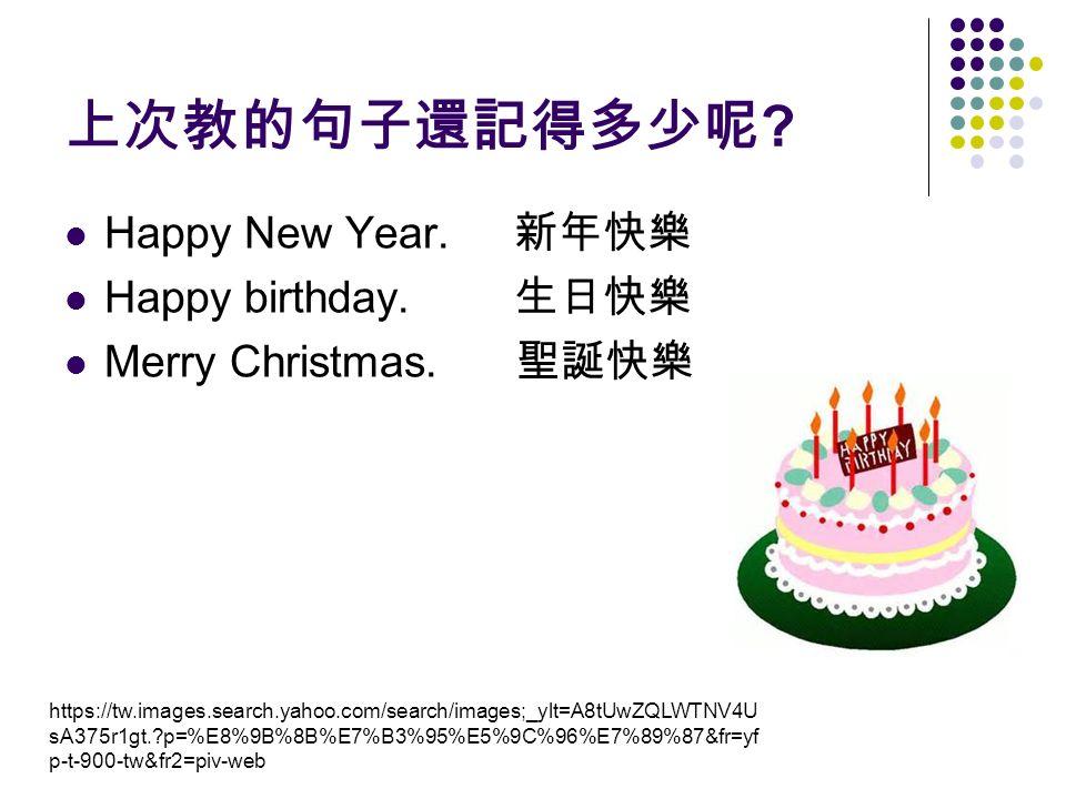 上次教的句子還記得多少呢 . Happy New Year. 新年快樂 Happy birthday.