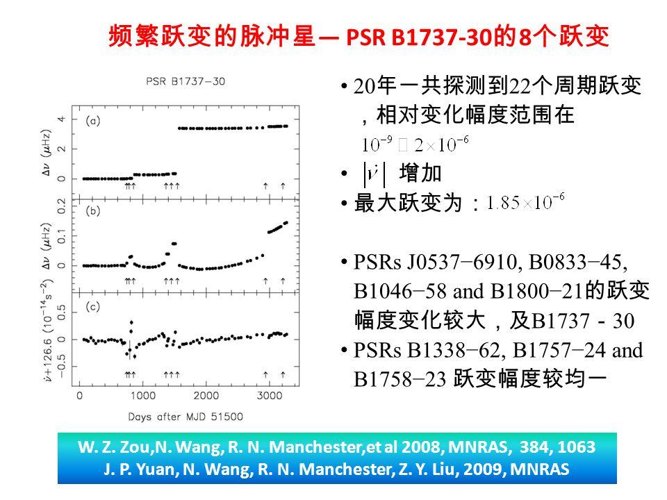频繁跃变的脉冲星 — PSR B1737-30 的 8 个跃变 W. Z. Zou,N. Wang, R.