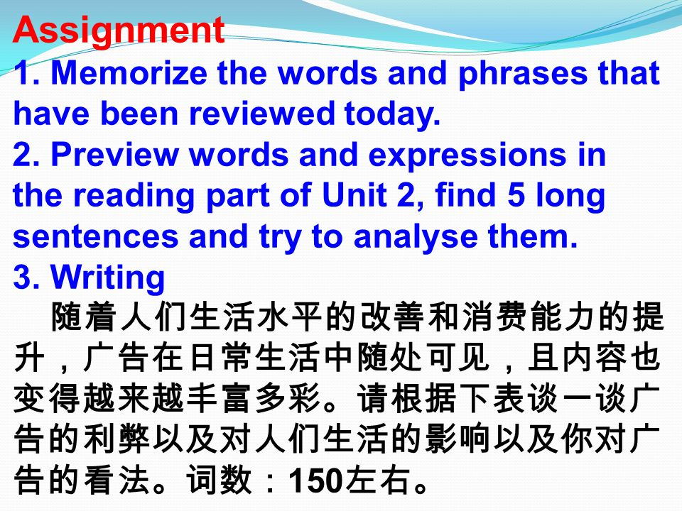 Assignment 1. Memorize the words and phrases that have been reviewed today.