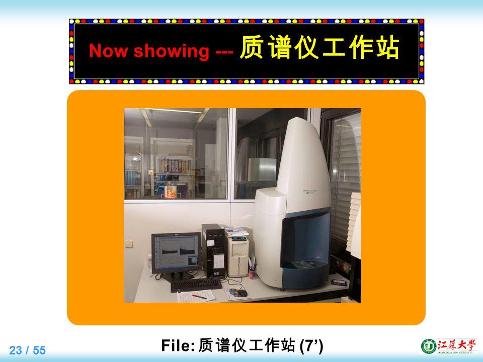 23 / 55 Now showing --- 质谱仪工作站 File: 质谱仪工作站 (7')