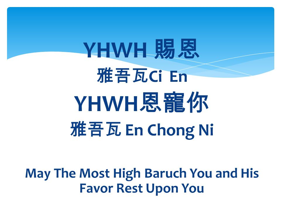 YHWH 賜恩 雅吾瓦 Ci En YHWH 恩寵你 雅吾瓦 En Chong Ni May The Most High Baruch You and His Favor Rest Upon You