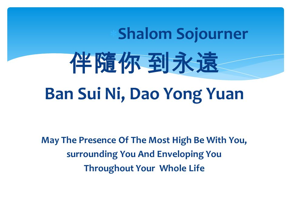  Shalom Sojourner 伴隨你 到永遠 Ban Sui Ni, Dao Yong Yuan May The Presence Of The Most High Be With You, surrounding You And Enveloping You Throughout Your Whole Life