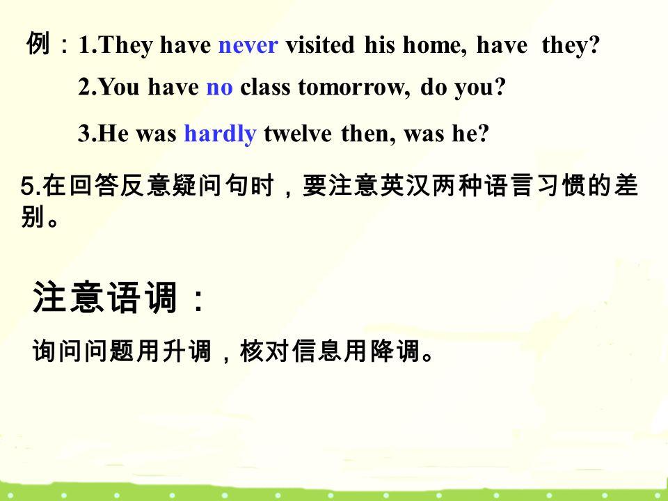 反意疑问句构成: 助动词 / 系动词(肯定或否定) + 主语(代词)? 注意: 1.