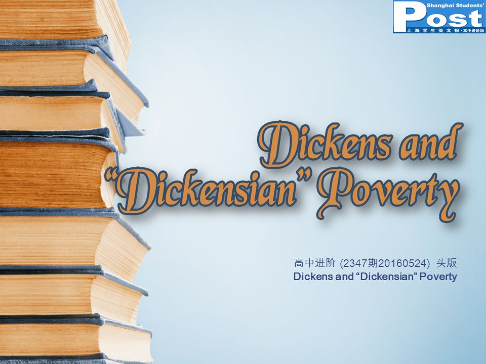 高中进阶 (2347 期 ) 头版 Dickens and Dickensian Poverty