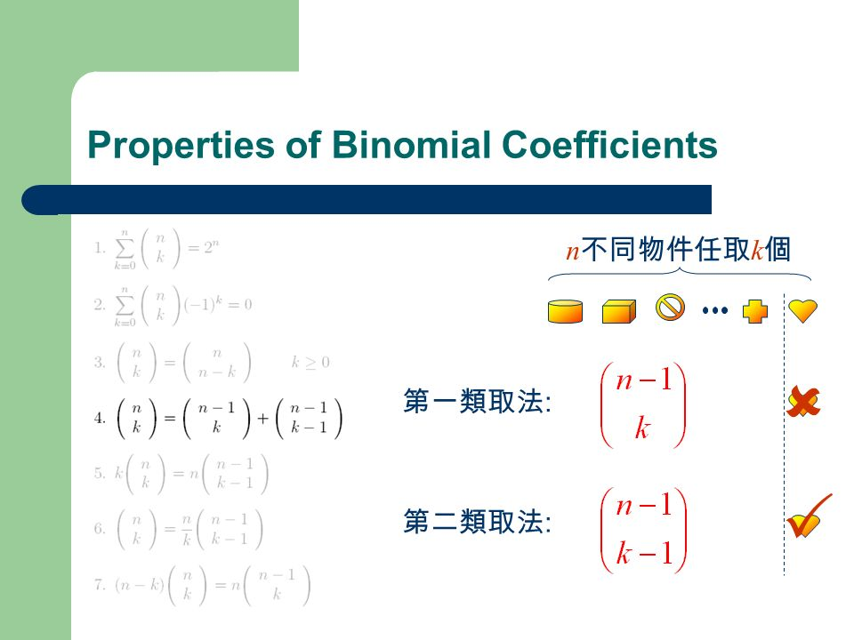 Properties of Binomial Coefficients 第一類取法 :   第二類取法 :