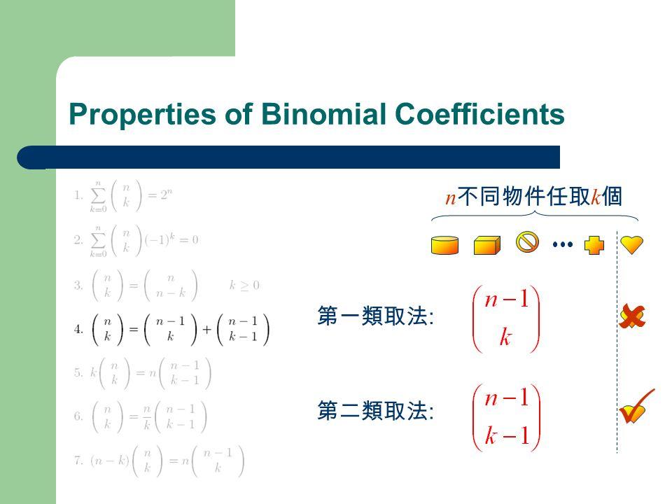 Properties of Binomial Coefficients 第一類取法 :   第二類取法 :