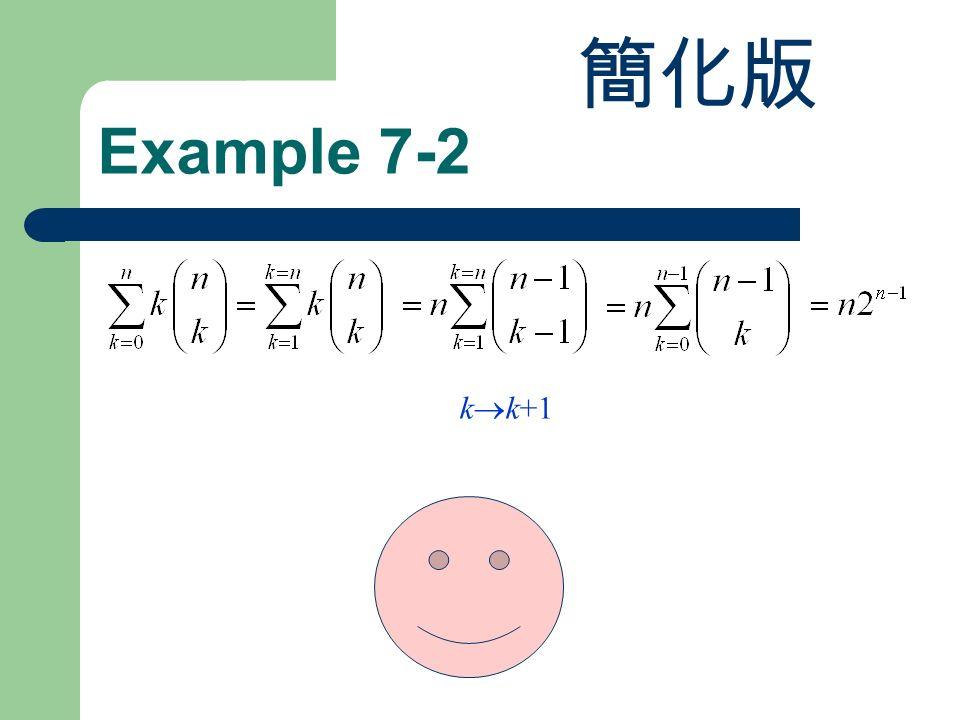 Example 7-2 k  k+1 簡化版