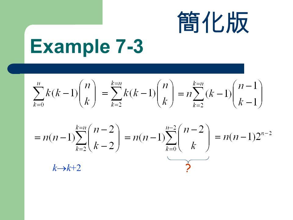 Example 7-3 k  k+2 簡化版