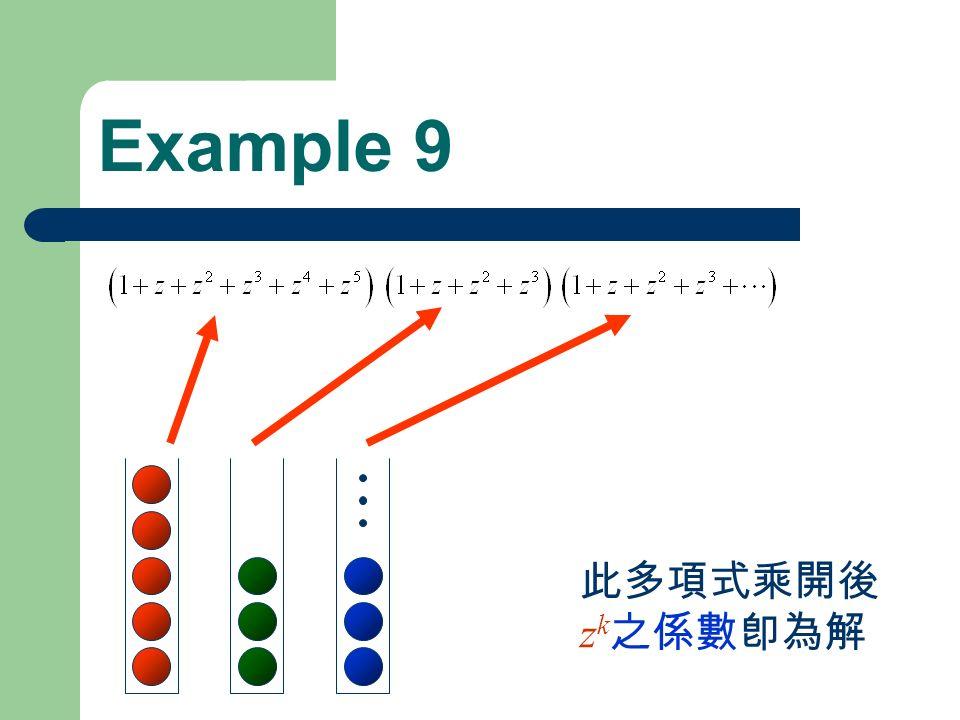Example 9 此多項式乘開後 z k 之係數卽為解