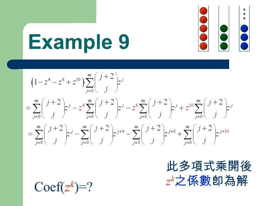Example 9 此多項式乘開後 z k 之係數卽為解 Coef(z k )=