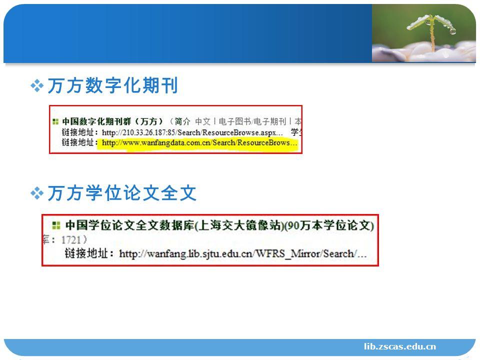  万方数字化期刊  万方学位论文全文 lib.zscas.edu.cn
