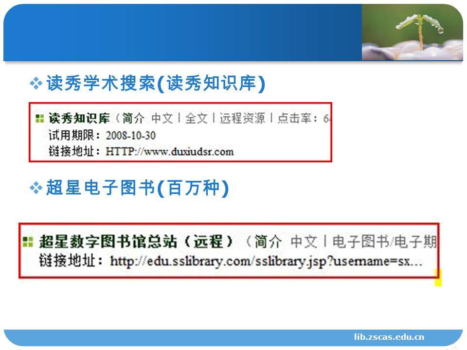 读秀学术搜索 ( 读秀知识库 )  超星电子图书 ( 百万种 ) lib.zscas.edu.cn
