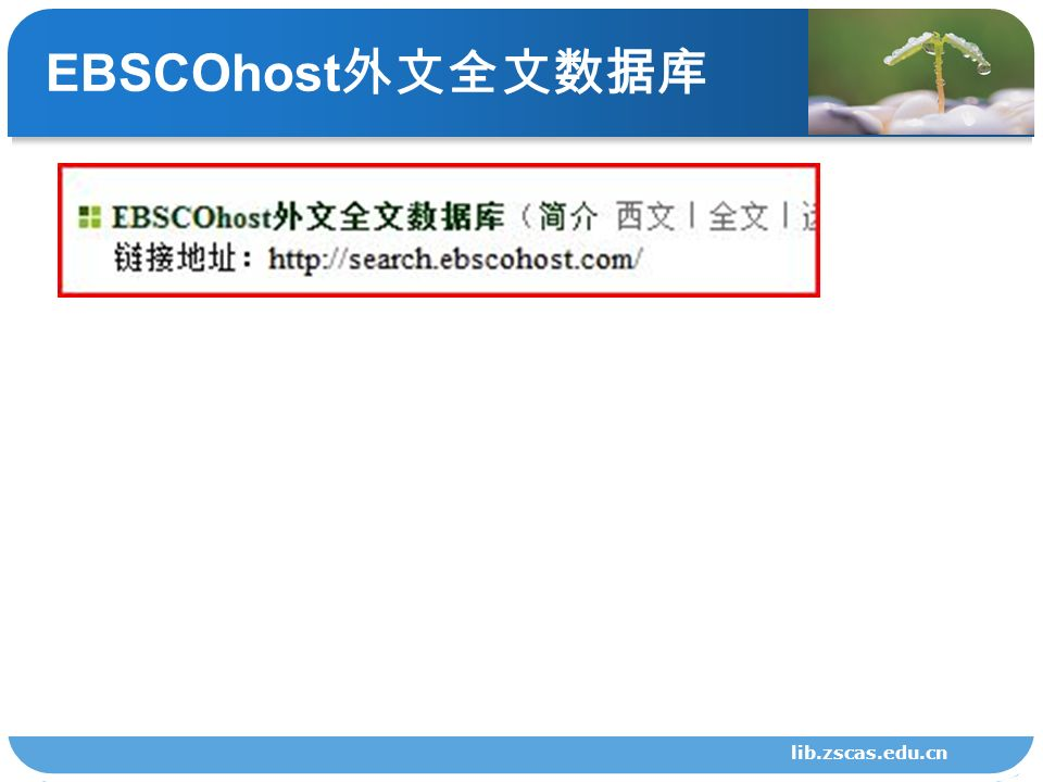 EBSCOhost 外文全文数据库 lib.zscas.edu.cn