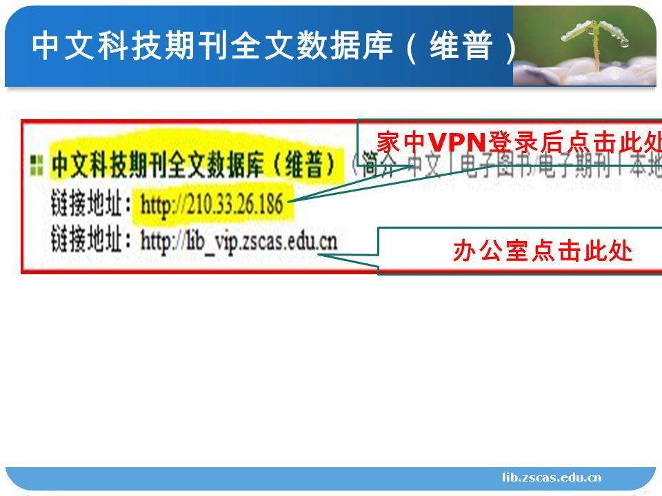 lib.zscas.edu.cn 中文科技期刊全文数据库(维普) 家中 VPN 登录后点击此处 办公室点击此处