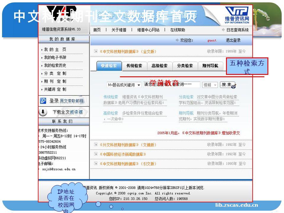 lib.zscas.edu.cn 中文科技期刊全文数据库首页 IP 地址 是否在 校园网 内 五种检索方 式 学前教育