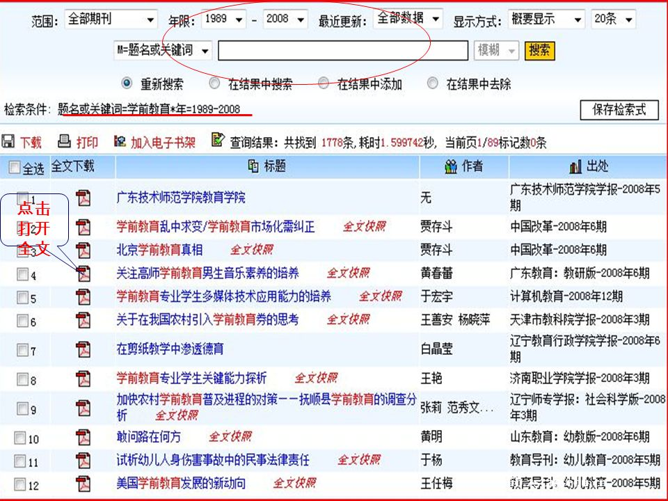 lib.zscas.edu.cn 点击 打开 全文