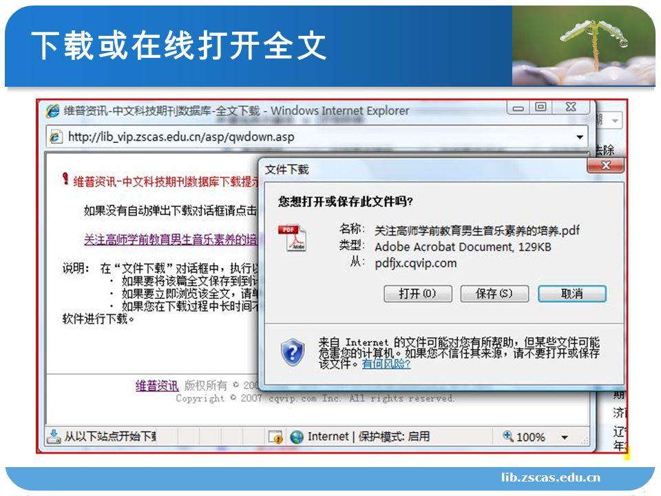 下载或在线打开全文 lib.zscas.edu.cn