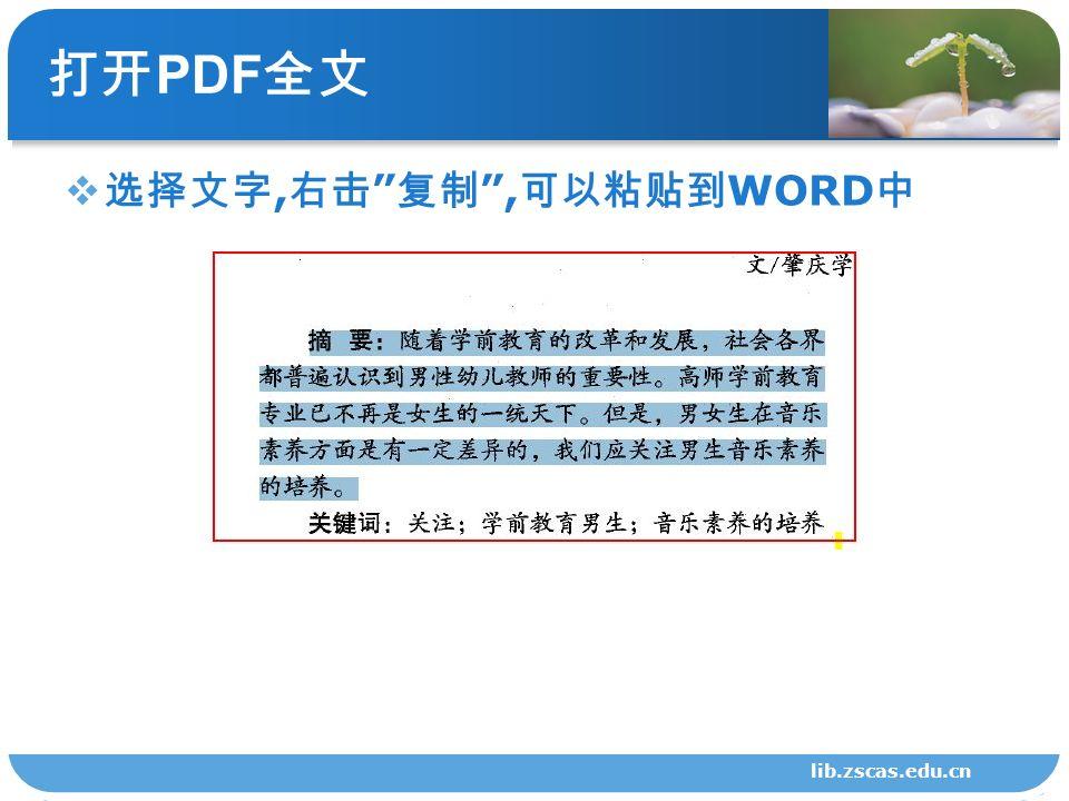 打开 PDF 全文  选择文字, 右击 复制 , 可以粘贴到 WORD 中 lib.zscas.edu.cn