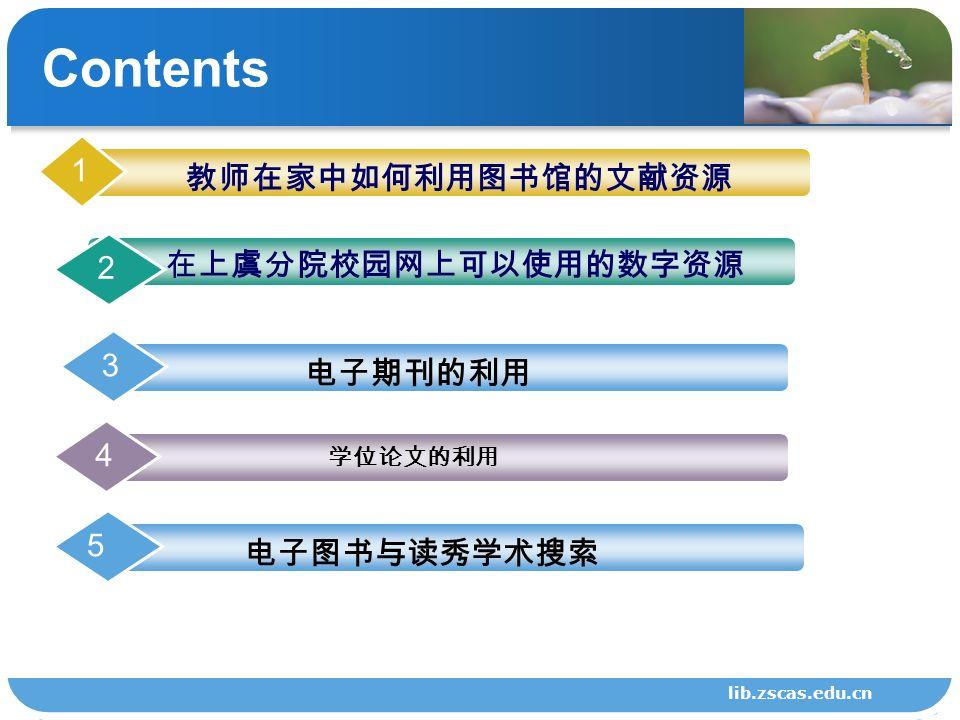 lib.zscas.edu.cn Contents 教师在家中如何利用图书馆的文献资源 1 在上虞分院校园网上可以使用的数字资源 2 电子期刊的利用 3 学位论文的利用 4 电子图书与读秀学术搜索 5
