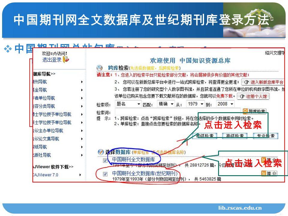 lib.zscas.edu.cn 中国期刊网全文数据库及世纪期刊库登录方法  中国期刊网总站包库 用户名: syfy 密码: syfy 输入用户 名和密码 都是 syfy 点击登录 点击进入检索