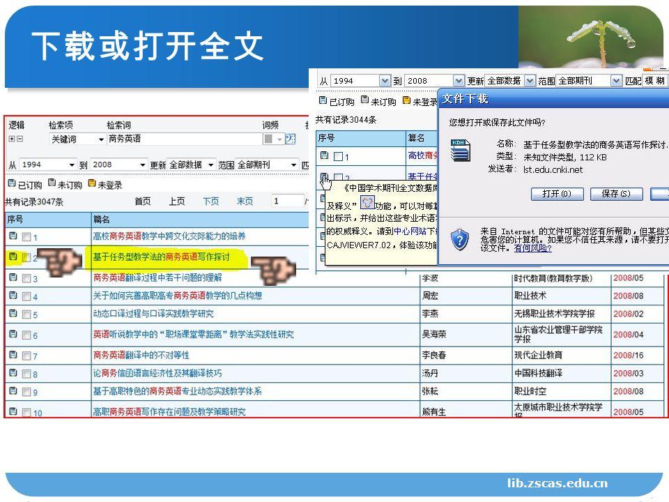 下载或打开全文 lib.zscas.edu.cn