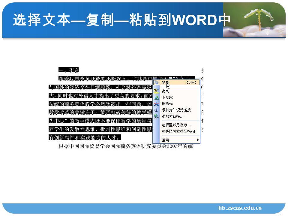 选择文本 — 复制 — 粘贴到 WORD 中 lib.zscas.edu.cn