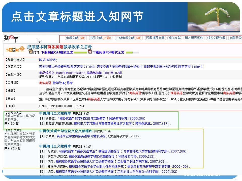 点击文章标题进入知网节 lib.zscas.edu.cn