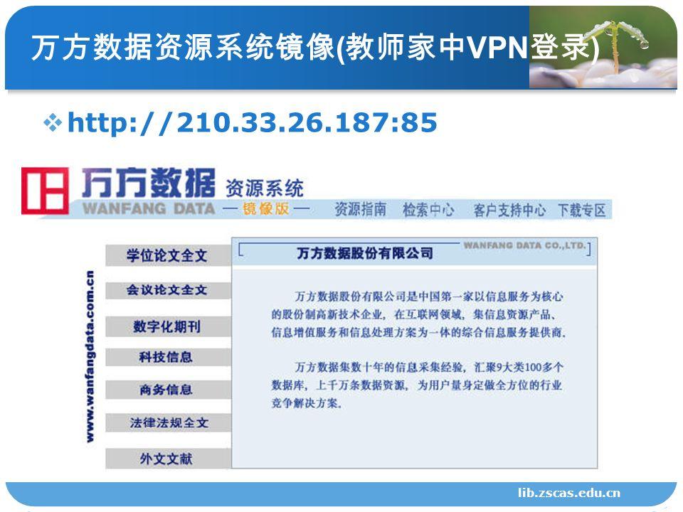 万方数据资源系统镜像 ( 教师家中 VPN 登录 )  http://210.33.26.187:85