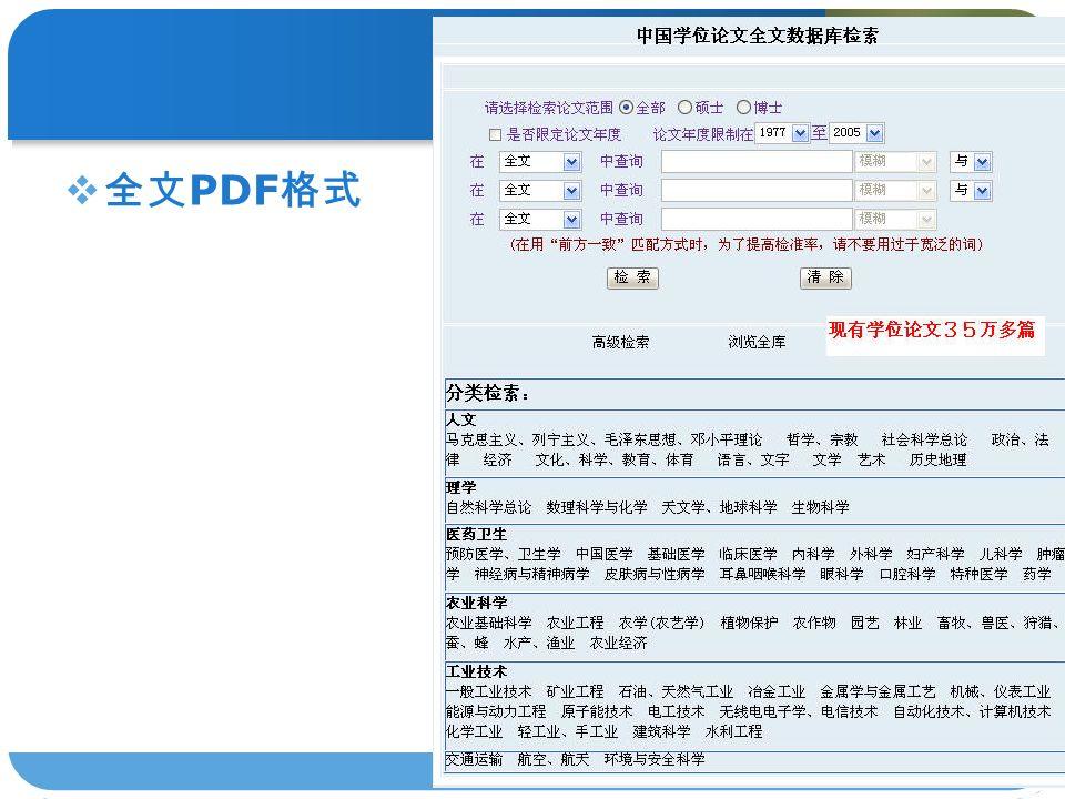 lib.zscas.edu.cn  全文 PDF 格式