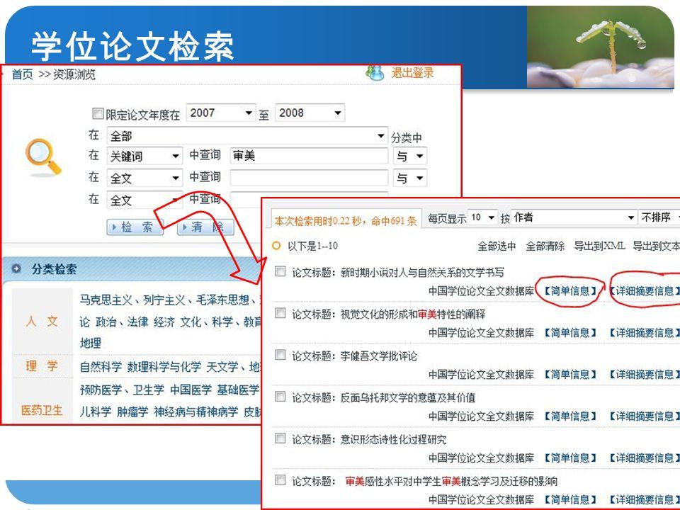lib.zscas.edu.cn 学位论文检索