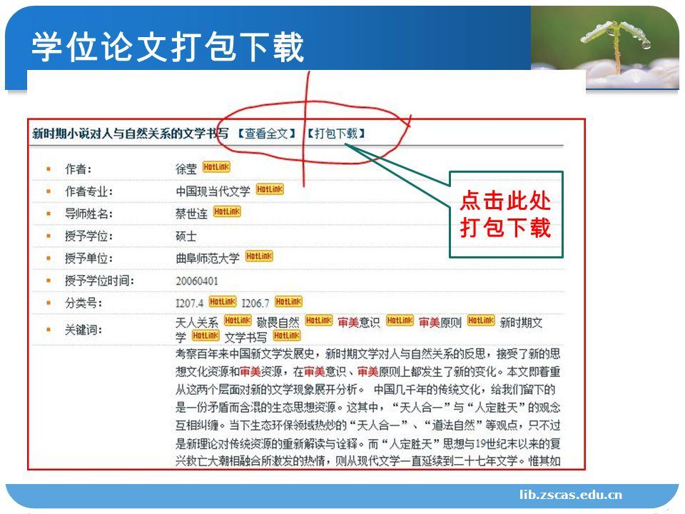 lib.zscas.edu.cn 学位论文打包下载 点击此处 打包下载